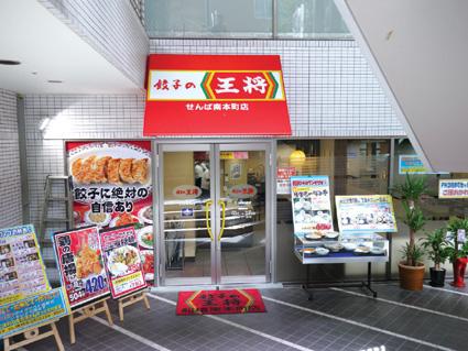 スタッフ親睦会(IN 餃子の王将 せんば南本町店)を開催しました