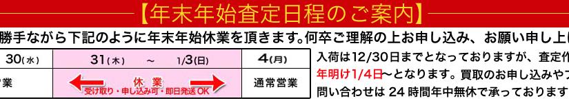 大阪本社の2015年末年始の営業日程と査定予定に関して