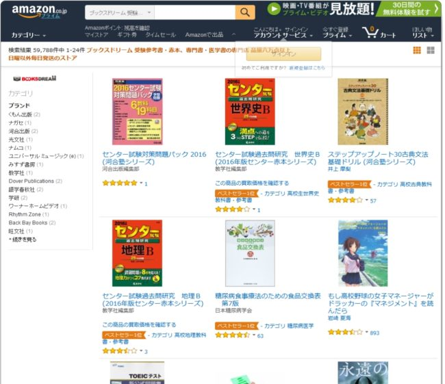 thumb_www_amazon_co_jp
