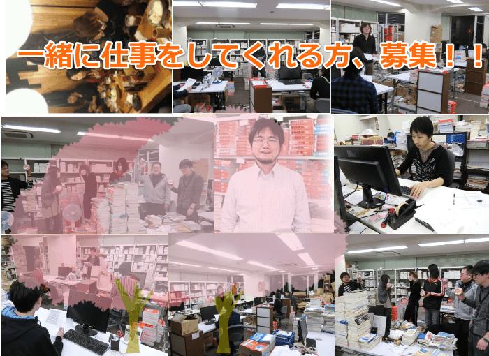 【採用情報】古本の検品 短期スタッフ募集しています!!