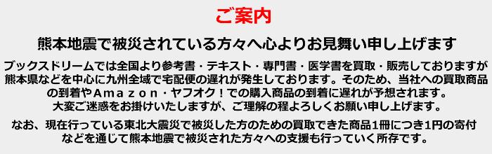 熊本地震で被災されている方々へ心よりお見舞い申し上げます