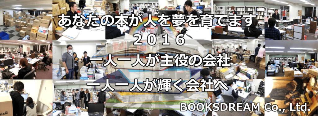 booksdream_all_comp6