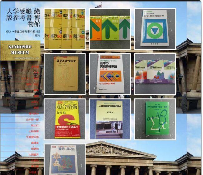 『大学受験 絶版参考書博物館』を開設しました