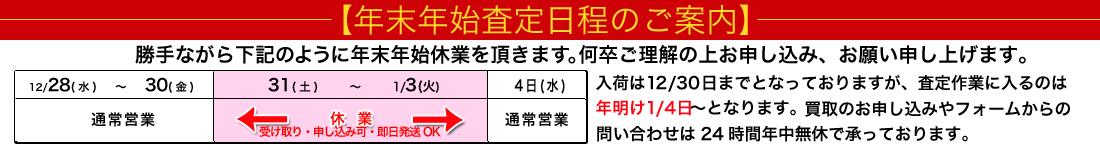 大阪本社の2016年末年始の営業日程と査定予定に関して