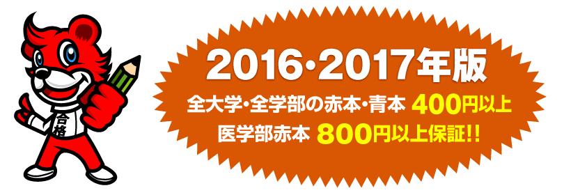 学参プラザの最新版赤本・青本の価格保証が400円以上(医学部は800円以上)になりました