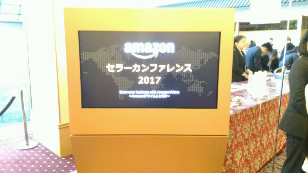 Amazon セラーカンファレンス2017に参加しました