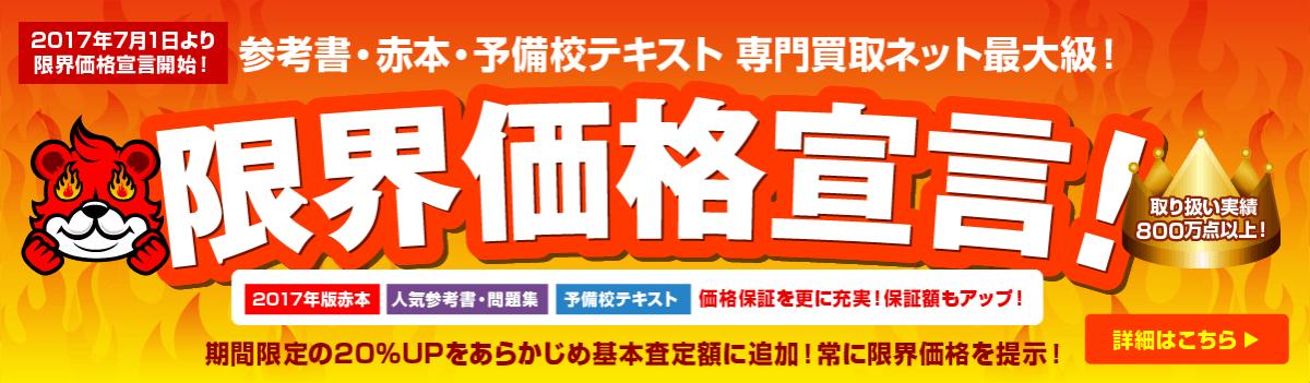 限界価格宣言!のお知らせ|学参プラザ・専門書アカデミー・メディカルマイスター