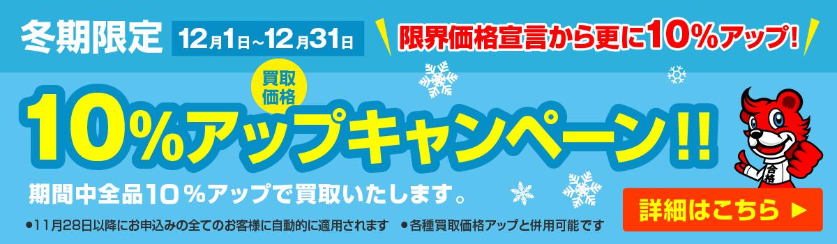 冬期限定 買取価格10%アップキャンペーンのお知らせ|学参プラザ・専門アカデミー・メディカルマイスター