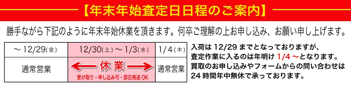 大阪本社の2017年末年始の営業日程と査定予定に関して