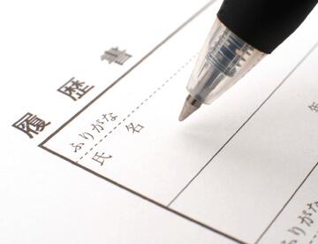 【求職者様向け情報1】弊社の書類選考と面接に関して