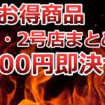 ヤフオク!今週のセール情報 10/7終了分 ブックスドリーム 学参ストア 本店&2号店