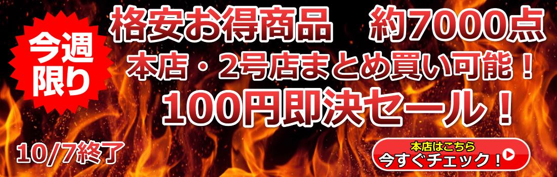 ヤフオク!今週のセール情報 10/7終了分|ブックスドリーム 学参ストア 本店&2号店