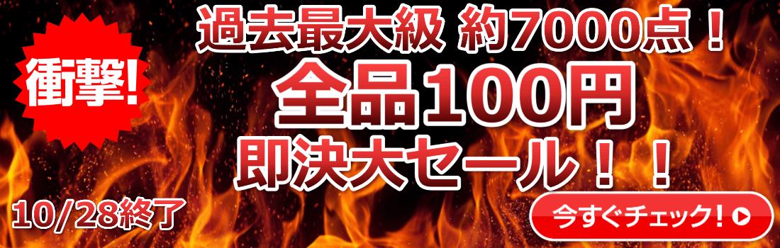 ヤフオク!今週のセール情報 10/28終了分|ブックスドリーム 学参ストア 本店&2号店