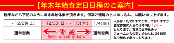 大阪本社 2018年末年始 営業日程と査定予定につきまして