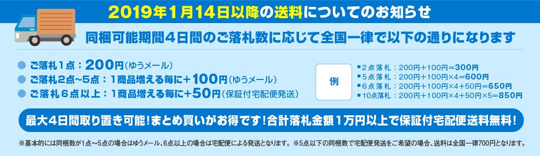 ブックスドリーム 学参ストア(ヤフオク!) 送料200円買い放題終了と新送料のご案内