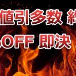 ヤフオク!今週のセール情報 5/26終了分|ブックスドリーム 学参ストア 本店&2号店