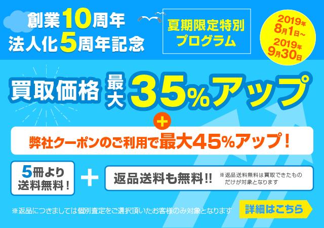 夏季限定特別買取価格アッププログラム(8月1日~9月30日)のご案内