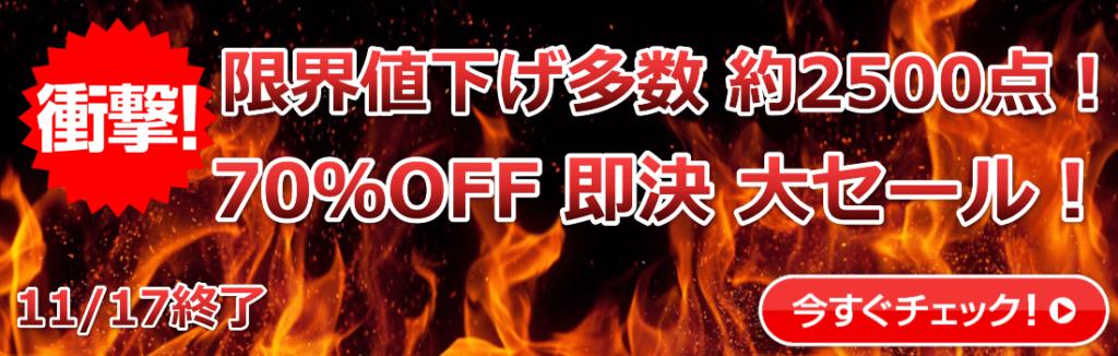 ブックスドリーム 学参ストア2号店 第1弾セール 11/17終了分