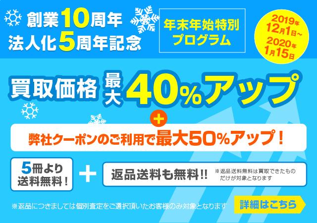 年末年始 特別買取価格アッププログラム(12月1日~1月15日)のご案内