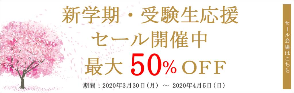 ブックスドリーム 学参ストア2号店 4月第1弾 新学期応援セール