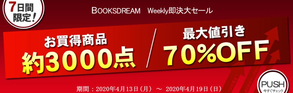 ブックスドリーム 学参ストア2号店 4月第3弾 weekly即決大セール