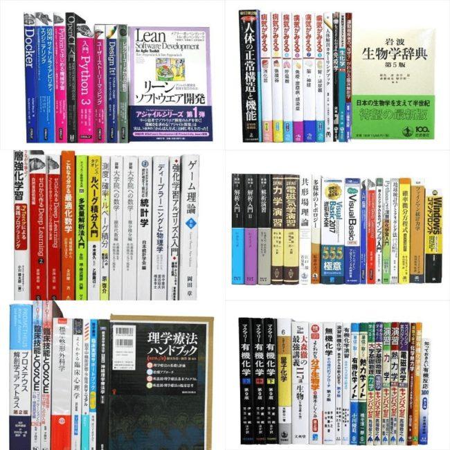 【専門店が厳選】専門書買取でおすすめ8店と売る時のアドバイス
