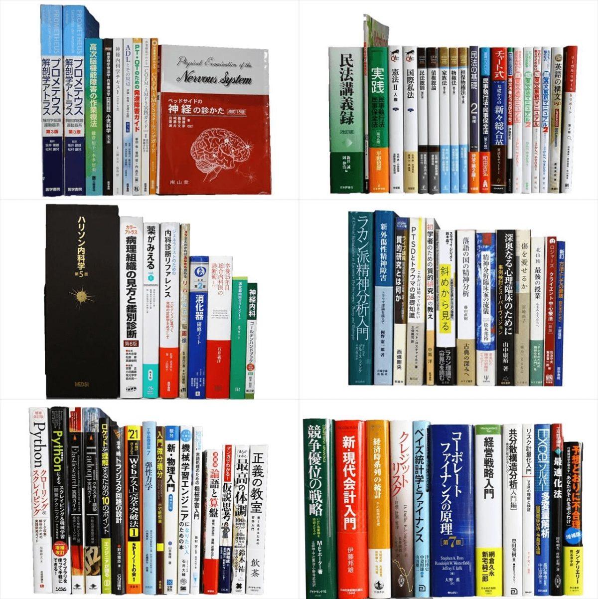 【2021年版】大学の教科書・専門書の高価買取商品と高く売るコツまとめ